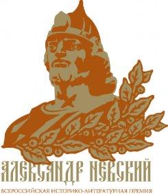 Премия «Александр Невский»