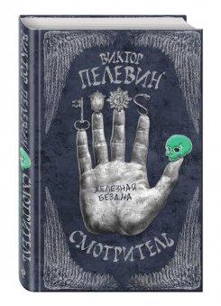 Виктор Пелевин. «Смотритель» в 2-х томах.