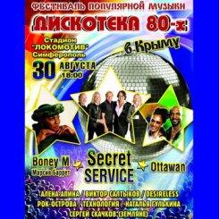 Ottawan и Secret Service обвинили в мошенничестве организаторов «Дискотеки 80-х» в Крыму