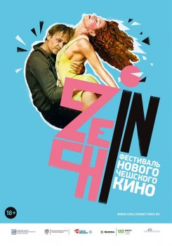 9–16 сентября. 5-й фестиваль нового чешского кино Czech In