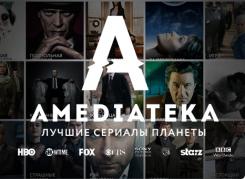 1 — 7 сентября. Онлайн — сервис «Амедиатека» открывает бесплатный доступ ко всей библиотеке документального кино.