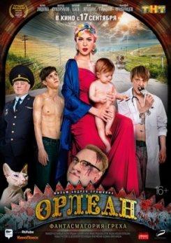 Фильм «Орлеан» — в кинотеатрах с 17 сентября