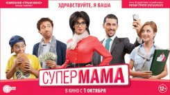 В прокате с 1 октября комедия «Супер мама»