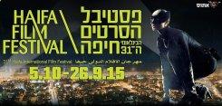 С 26 сентября по 5 октября. 31 Международный кинофестиваль в Хайфе
