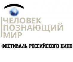12-16 октября, VII Фестиваль российского кино «Человек, познающий мир»: в ракурсе — молодежь Крыма