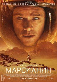 С 8 октября в прокате фильм «Марсианин»