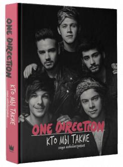 «One Direction. Кто мы такие»