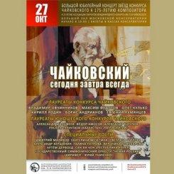 Юбилей Ассоциации лауреатов конкурса Чайковского