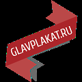 «Главплакат» опять отрекламировал Макаревича