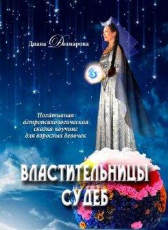Диана Дозмарова. Властительницы судеб