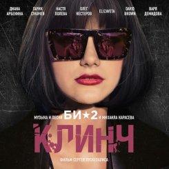 С 22 октября в прокате фильм Клинч