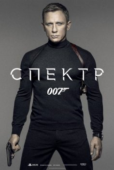 С 6 ноября. «007: СПЕКТР»