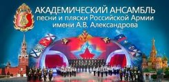 Ансамблю им. Александрова запретили выступать в Литве