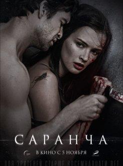 С 5 ноября в прокате эротический триллер Саранча