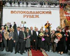 XII Международный фестиваль военно-патриотического кино «Волоколамский рубеж»