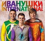 «Иванушки International» разменяли третий десяток