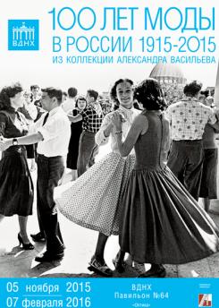 5 ноября — 7 февраля. «100 лет моды в России»