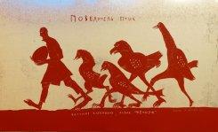 24 ноября — 17 января. «птиЦЫ и ЦЫфры»