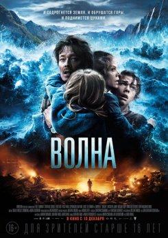 С 10 декабря фильм — катастрофа «Волна» — претендент на премию «Оскар» от Норвегии