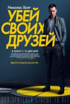 В кино с 10 декабря «Убей своих друзей»
