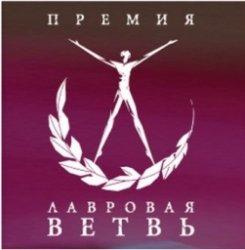 Премия «Лавр»-2015 объявляет номинантов
