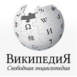 «Википедия» подсчитала самые популярные статьи