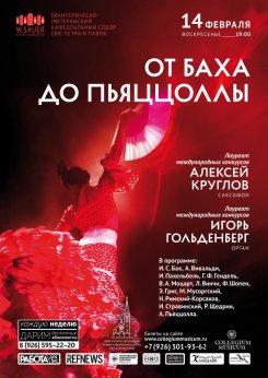 14 февраля. «От Баха до Пьяццоллы» Орган и саксофон