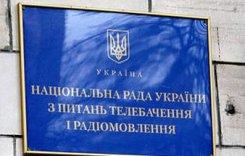 На Украине запретят 15 российских телеканалов