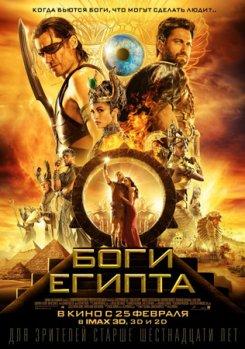 «Боги Египта» в кино с 25 февраля