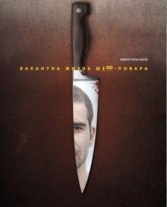 С 10 марта в кинотеатрах Москвы смотрите фильм «Вакантна жизнь шеф-повара».