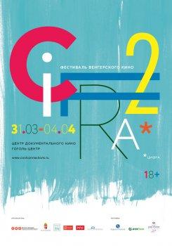 Фестиваль нового венгерского кино