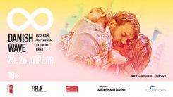 Фестиваль датского кино, 20-26 апреля.