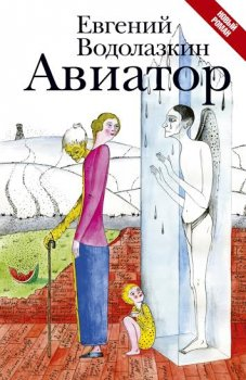 Евгений Водолазкин. «Авиатор»