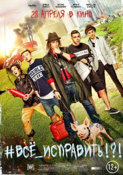 Кинокомпания «Двадцатый Век Фокс СНГ» и киноцентр «Октябрь» приглашают на премьеру фильма #ВСЕ_ИСПРАВИТЬ!?!