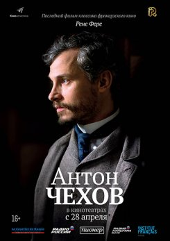 Фильм Рене Фере «Антон Чехов»