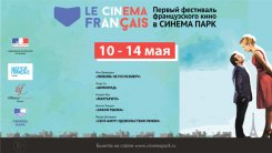 Первый фестиваль французского кино Le Cinema Français