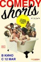 Выход в прокат новой комедийной программы корткометражного кино «Comedy Shorts»