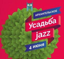 4 июня. Усадьба Jazz в Москве-2016
