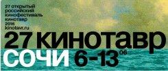 27 — ой по счету «Кинотавр» пройдет традиционно в Сочи с 6 по 13 июня.