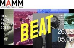 26 мая — 5 июня. Beat Film Festival