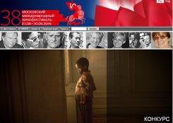38-ой Московский международный кинофестиваль. 23 по 30 июня.