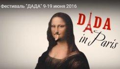 10-19 июня. Фестиваль «ДАДА»