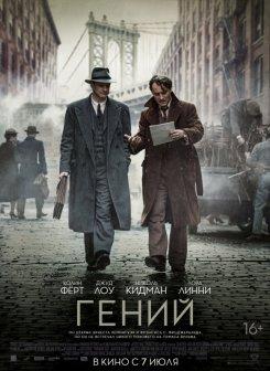 В кино с 7 июля. Фильм Гений один из самых интересных и звездных фильмов прошедшего Московского Кинофестиваля.
