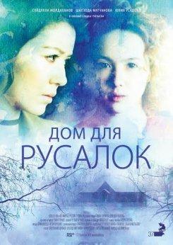 С 14 июля в прокате притчевый триллер «Дом для русалок»