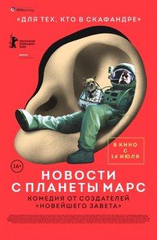 С 14 июля комедия «Новости с планеты Марс»
