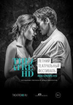 Летний театральный фестиваль TheatreHD