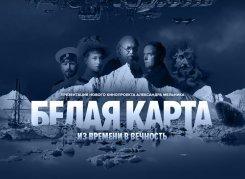 «Белая карта» Русского Севера