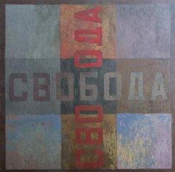 26 августа — 20 сентября. Выставка «1991»