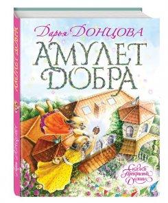 Дарья Донцова. «Амулет Добра»