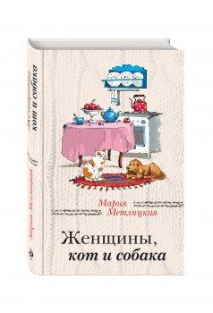 Мария Метлицкая. «Женщины, кот и собака»